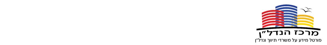 """מרכז הנדל""""ן – משרדי תיווך ומידע נדל""""ן בישראל"""